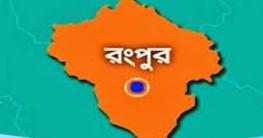 করোনা: রংপুর বিভাগের সাত জেলার হটলাইনসমূহ