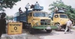বাংলাবান্ধা স্থলবন্দর দিয়ে আমদানি-রপ্তানি কার্যক্রম বন্ধ