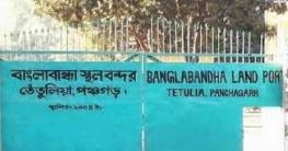 পশ্চিমবঙ্গে নির্বাচন: বাংলাবান্ধায় আমদানি-রফতানি বন্ধ
