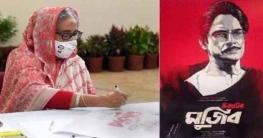 'চিরঞ্জীব মুজিব' ছবির পোস্টার উন্মোচন করলেন প্রধানমন্ত্রী