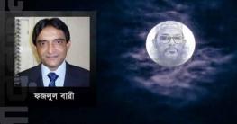গুজব: রাজাকার সাঈদী চান্দে!