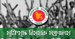 'স্বাধীনতা স্তম্ভ নির্মাণ' করতে সোহরাওয়ার্দীর গাছ কাটা হয়েছে'