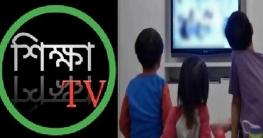 শিক্ষা কার্যক্রম জোরদার করতে চালুহচ্ছে 'শিক্ষা টিভি'