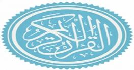 সূরা আল হাশরের শেষ তিন আয়াতপাঠের ফজিলত