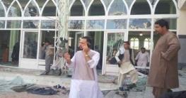আফগানিস্তানে মসজিদে বিস্ফোরণে নিহত বেড়ে ৪৭